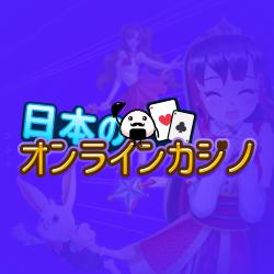 最新オンラインカジノは日本のオンラインカジノ.com